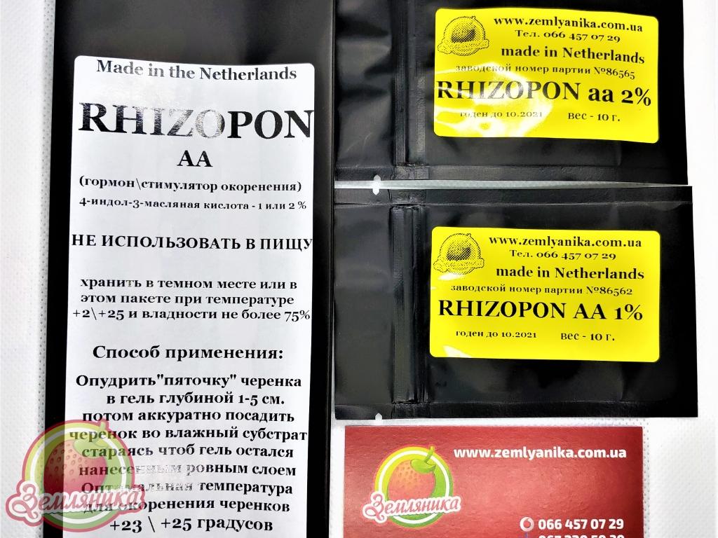 Купить укоренитель Ризопон \ Rhizopon 2% в Украине